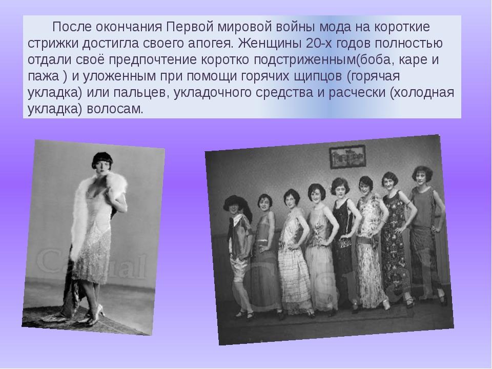 После окончания Первой мировой войны мода на короткие стрижки достигла своег...