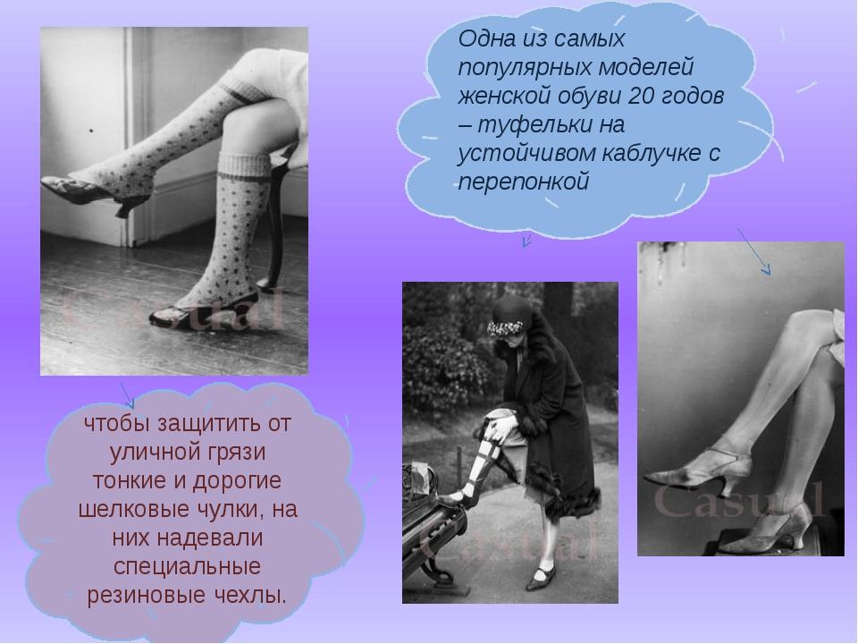 Одна из самых популярных моделей женской обуви 20 годов – туфельки на устойчи...