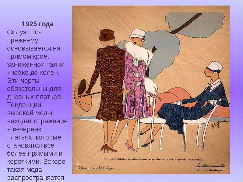1925 года Силуэт по-прежнему основывается на прямом крое, заниженной талии и...
