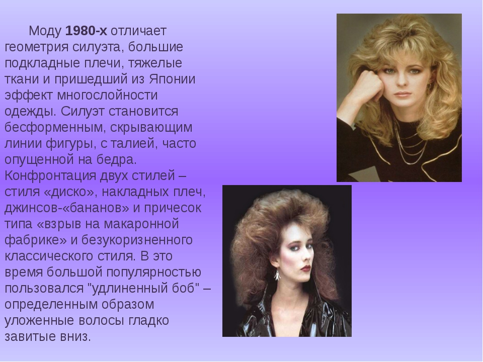 Моду 1980-х отличает геометрия силуэта, большие подкладные плечи, тяжелые тк...