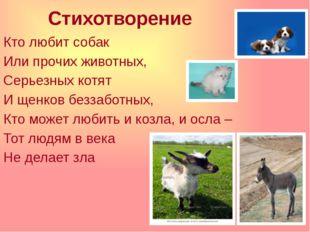 Стихотворение Кто любит собак Или прочих животных, Серьезных котят И щенков б