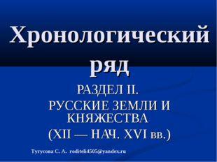 Тугусова С. А. roditeli4505@yandex.ru Хронологический ряд РАЗДЕЛ II. РУССКИЕ