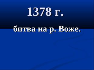 1378 г. битва на р. Воже.