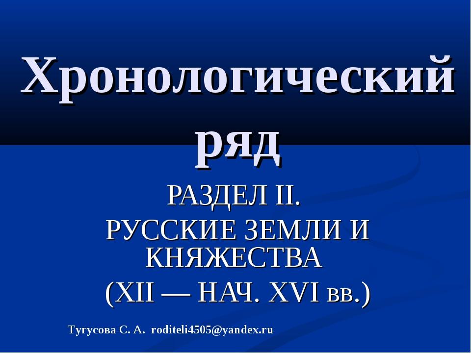Тугусова С. А. roditeli4505@yandex.ru Хронологический ряд РАЗДЕЛ II. РУССКИЕ...