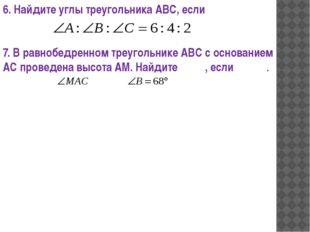 6. Найдите углы треугольника АВС, если 7. В равнобедренном треугольнике АВС с