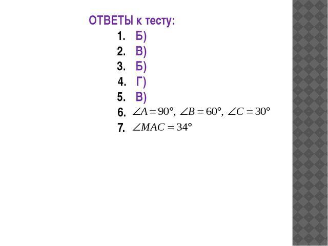ОТВЕТЫ к тесту: Б) В) Б) Г) В) В В