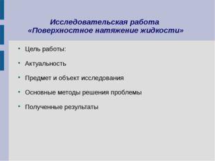 Исследовательская работа «Поверхностное натяжение жидкости» Цель работы: Акту