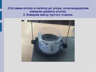 2.Вставим иголку в пипетку до упора, штангенциркулем измерим диаметр иголки.