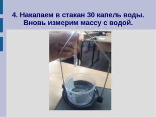 4. Накапаем в стакан 30 капель воды. Вновь измерим массу с водой.