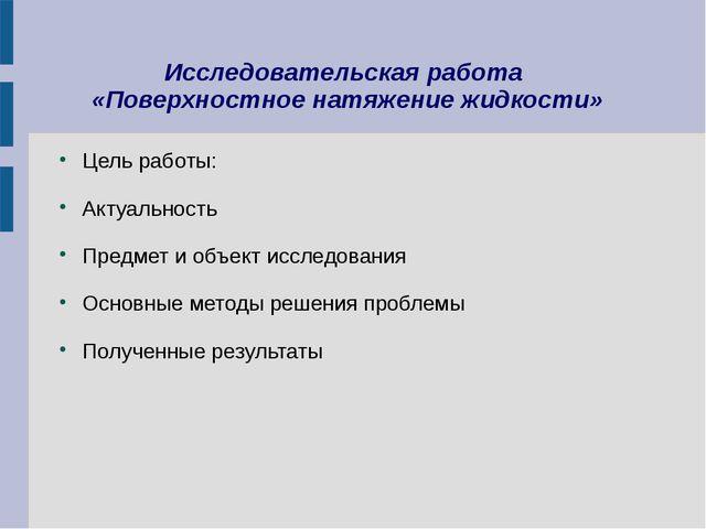 Исследовательская работа «Поверхностное натяжение жидкости» Цель работы: Акту...