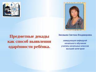 Зиновьева Светлана Владимировна заведующая кафедрой начального обучения учите