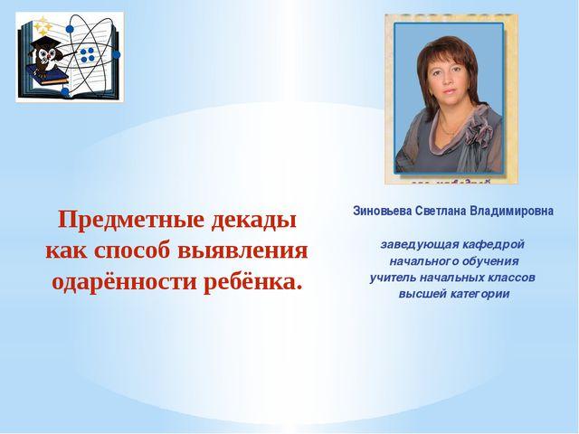 Зиновьева Светлана Владимировна заведующая кафедрой начального обучения учите...