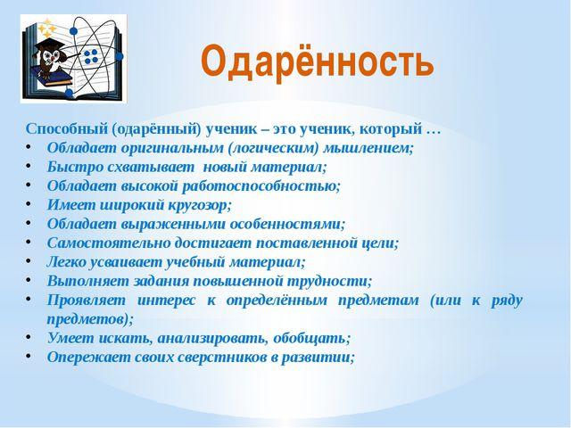 Способный (одарённый) ученик – это ученик, который … Обладает оригинальным (л...