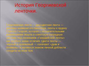 История Георгиевской ленточки. Георгиевская лента — двухцветная лента — репли
