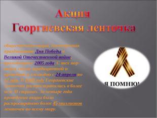Гео́ргиевская ле́нточка— общественная акция, посвящённая празднованию Дня По