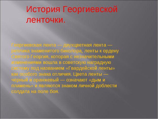 История Георгиевской ленточки. Георгиевская лента — двухцветная лента — репли...