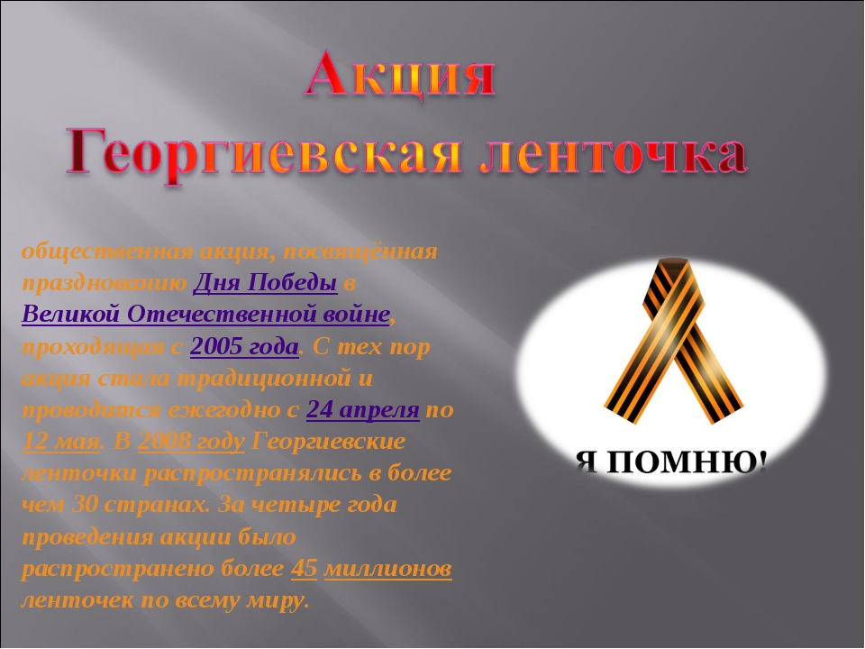Гео́ргиевская ле́нточка— общественная акция, посвящённая празднованию Дня По...