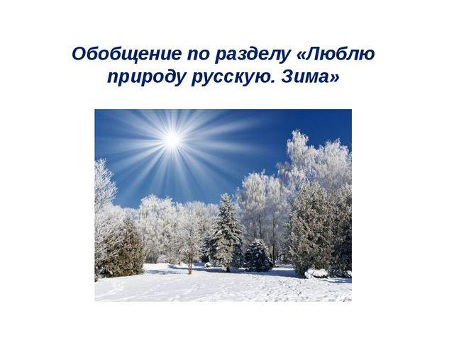 Обобщение по разделу «Люблю природу русскую. Зима»