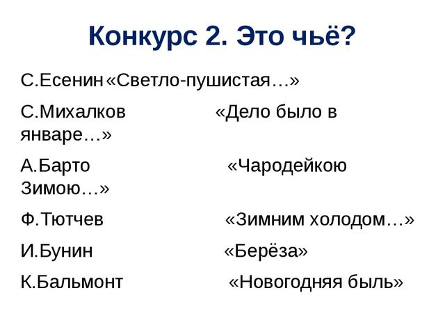 Конкурс 2. Это чьё? С.Есенин«Светло-пушистая…» С.Михалков «Дело было в янв...