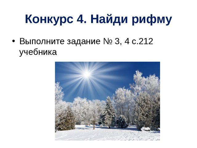 Конкурс 4. Найди рифму Выполните задание № 3, 4 с.212 учебника