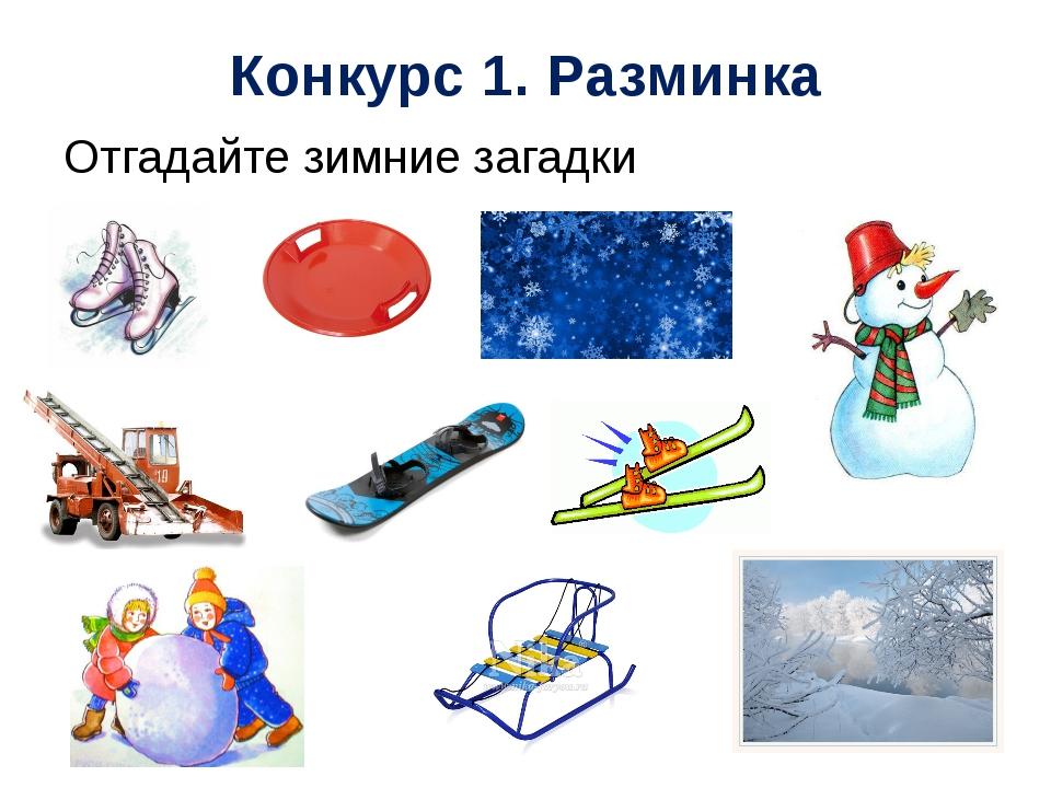 Конкурс 1. Разминка Отгадайте зимние загадки