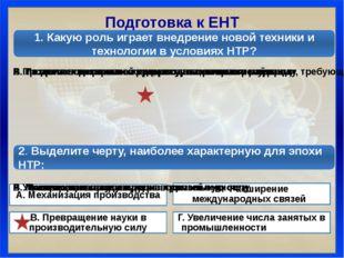 Подготовка к ЕНТ 1. Какую роль играет внедрение новой техники и технологии в