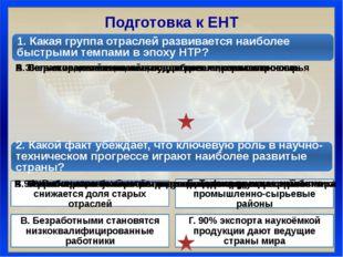 Подготовка к ЕНТ 1. Какая группа отраслей развивается наиболее быстрыми темпа