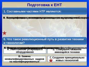 Подготовка к ЕНТ 1. Составными частями НТР являются: 6. Что такое революционн