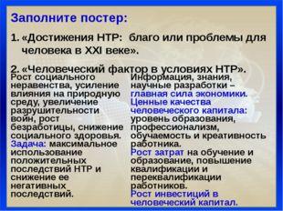 Заполните постер: «Достижения НТР: благо или проблемы для человека в XXI веке