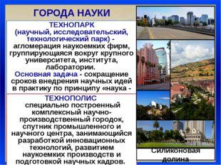 ГОРОДА НАУКИ ТЕХНОПАРК (научный, исследовательский, технологический парк) -