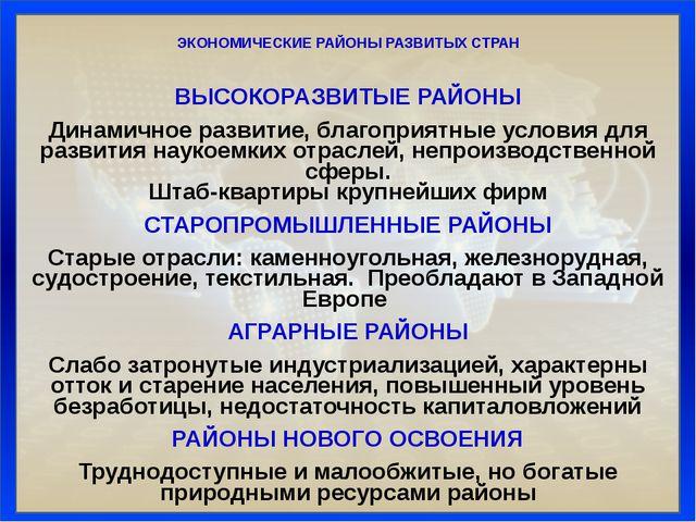 ЭКОНОМИЧЕСКИЕ РАЙОНЫ РАЗВИТЫХ СТРАН ВЫСОКОРАЗВИТЫЕ РАЙОНЫ Динамичное развитие...