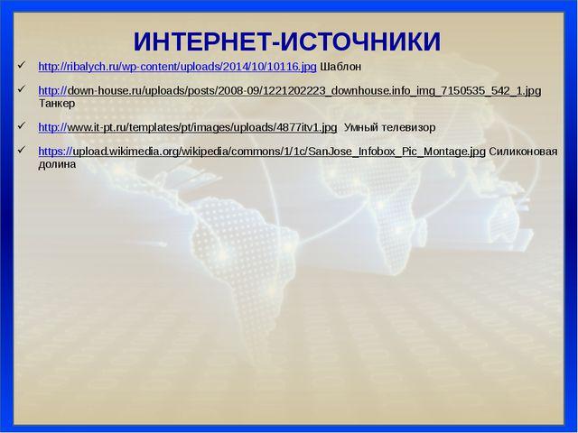 ИНТЕРНЕТ-ИСТОЧНИКИ http://ribalych.ru/wp-content/uploads/2014/10/10116.jpg Ша...