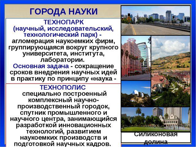 ГОРОДА НАУКИ ТЕХНОПАРК (научный, исследовательский, технологический парк) -...