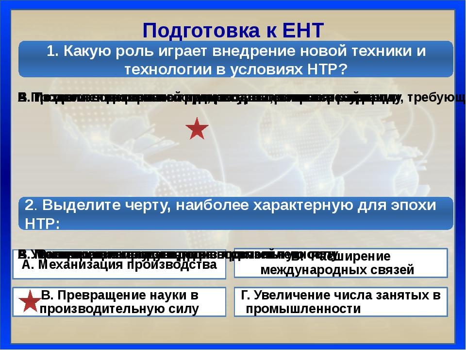 Подготовка к ЕНТ 1. Какую роль играет внедрение новой техники и технологии в...