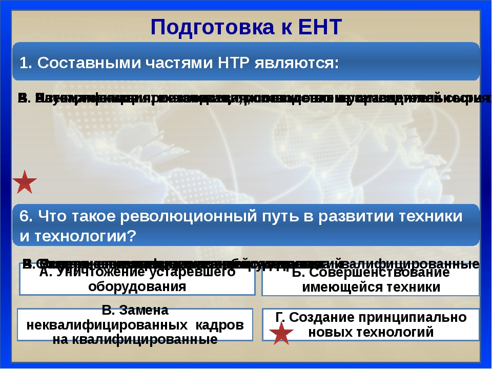 Подготовка к ЕНТ 1. Составными частями НТР являются: 6. Что такое революционн...