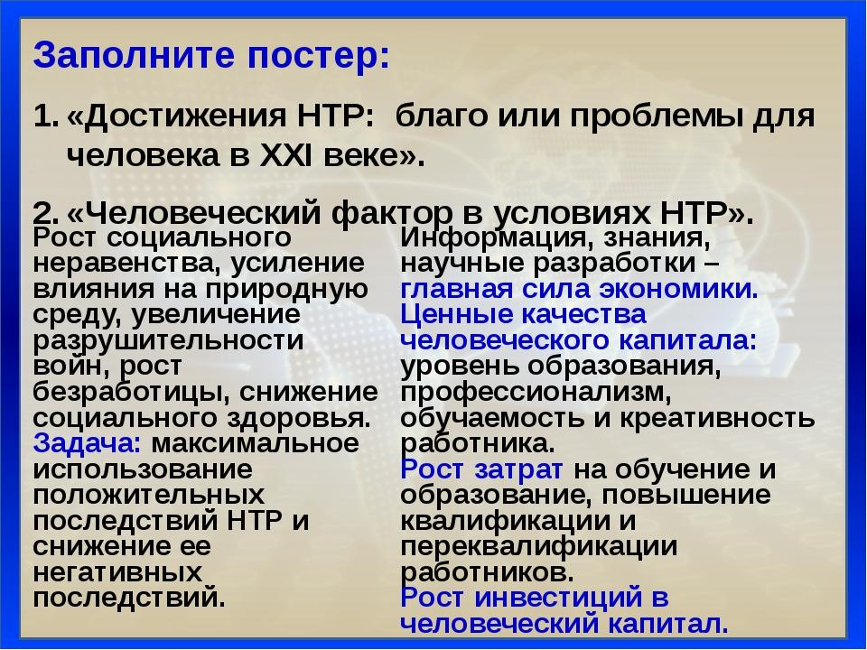 Заполните постер: «Достижения НТР: благо или проблемы для человека в XXI веке...