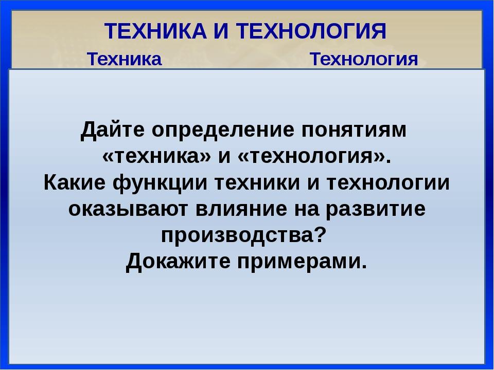ТЕХНИКА И ТЕХНОЛОГИЯ Пути развития техники и технологии Эволюционный Революци...