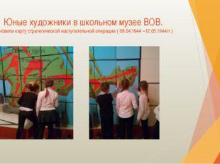 Юные художники в школьном музее ВОВ. Обновили карту стратегической наступател