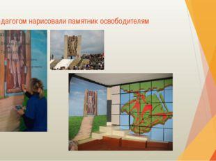 С педагогом нарисовали памятник освободителям