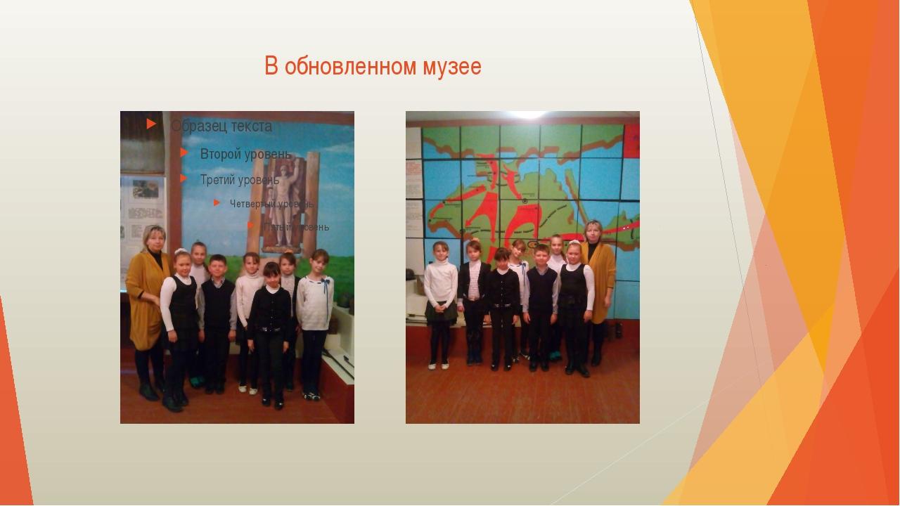 В обновленном музее
