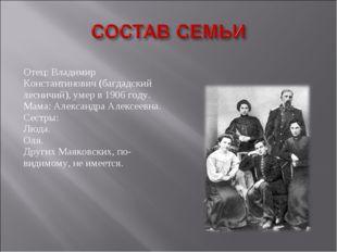 Отец: Владимир Константинович (багдадский лесничий), умер в 1906 году. Мама:
