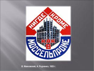В. Маяковский, А. Родченко, 1925г.