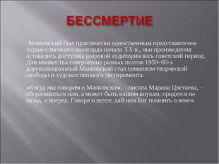 Маяковский был практически единственным представителем художественного аванг