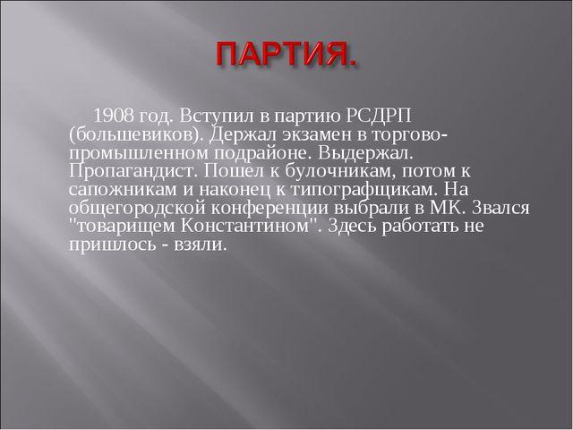 1908 год. Вступил в партию РСДРП (большевиков). Держал экзамен в торгово-про...