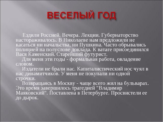 Ездили Россией. Вечера. Лекции. Губернаторство настораживалось. В Николаеве...