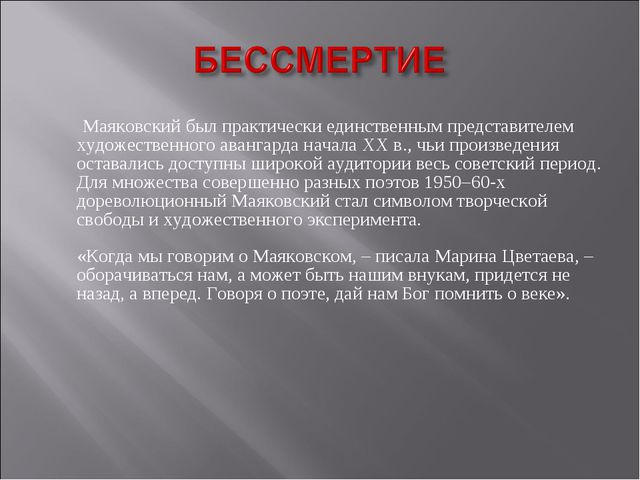 Маяковский был практически единственным представителем художественного аванг...