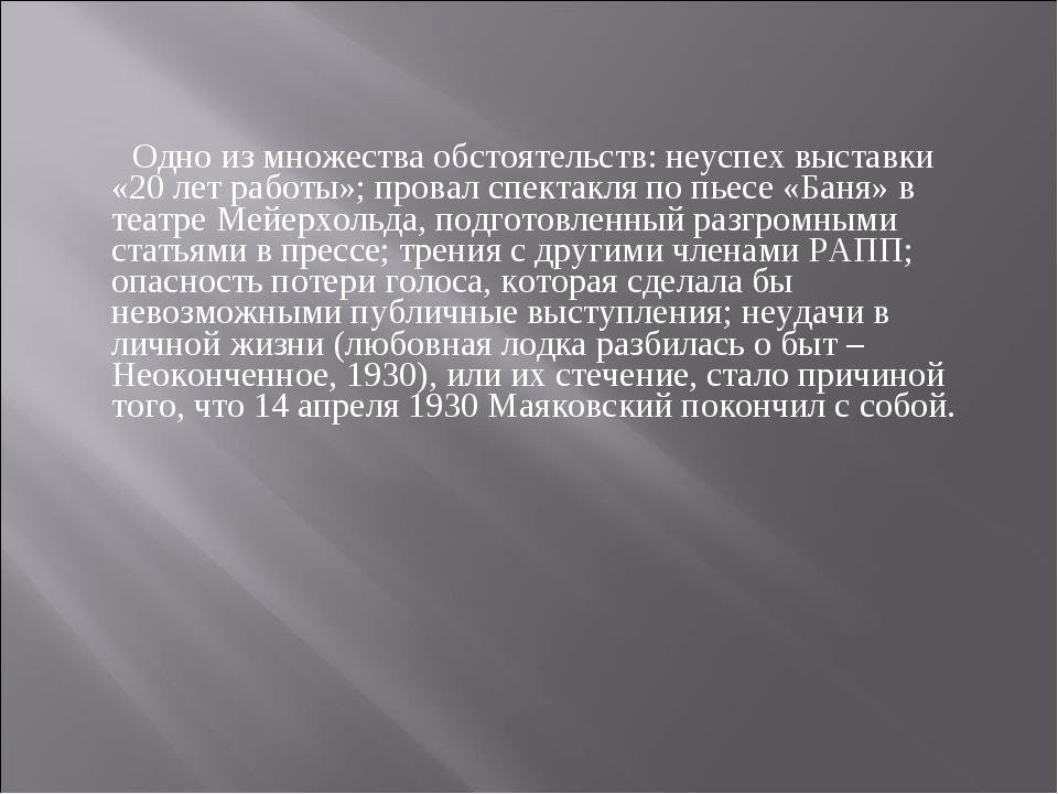 Одно из множества обстоятельств: неуспех выставки «20 лет работы»; провал сп...