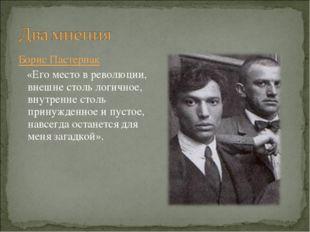 Борис Пастернак «Его место в революции, внешне столь логичное, внутренне стол