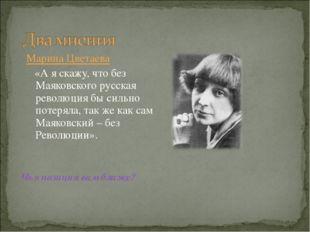Марина Цветаева «А я скажу, что без Маяковского русская революция бы сильно п