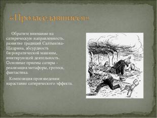 Обратите внимание на сатирическую направленность, развитие традиций Салтыков